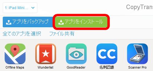アプリをインストールボタン