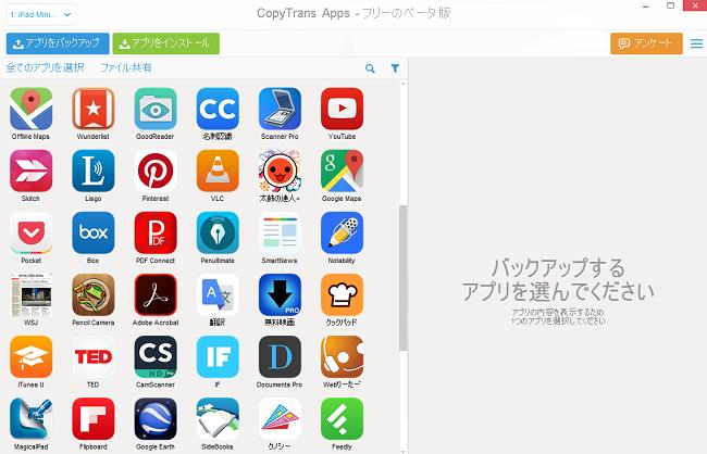 アプリをバックアップ