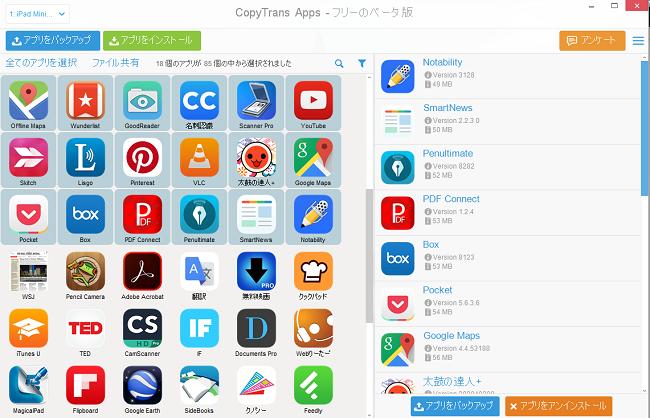 バックアップするアプリを選択