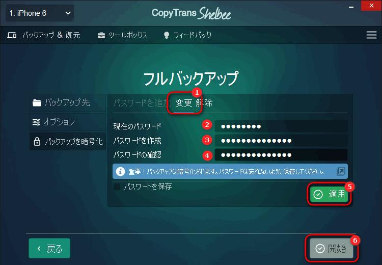 CopyTrans ShelbeeでiPhoneバックアップのパスワードを変更する。