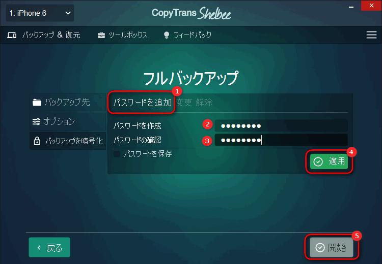 CopyTrans ShelbeeでiPhoneバックアップのパスワードを作成する。