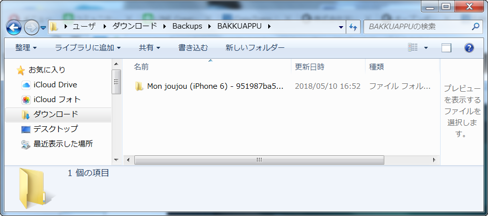 CopyTrans ShelbeeでiPhoneのバックアップ保存場所