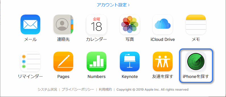 iCloudで「iPhoneを探す」を選択