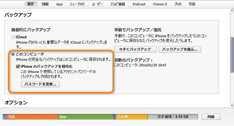 iTunesバックアップを暗号化