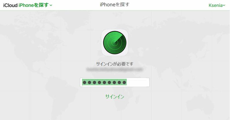 「iPhoneを探す」にサインイン