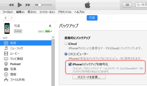 iTunesでiPhoneのバックアップを暗号化する