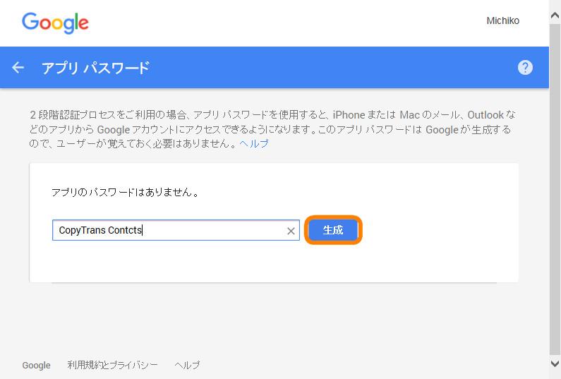 CopyTrans Contacts用パスワード作成