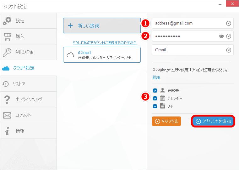 Gmailアカウントに接続