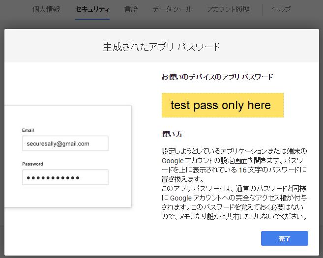 gmailアプリパスワード