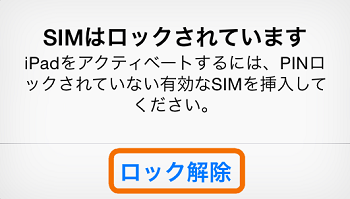 SIMカードロック解除