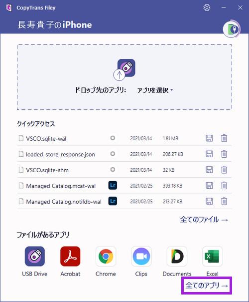 iPhone・iPadのアプリの一覧を表示