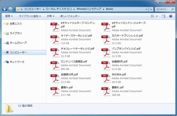 PCに保存されたPDFファイル