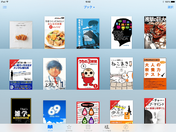 iPadのブックス