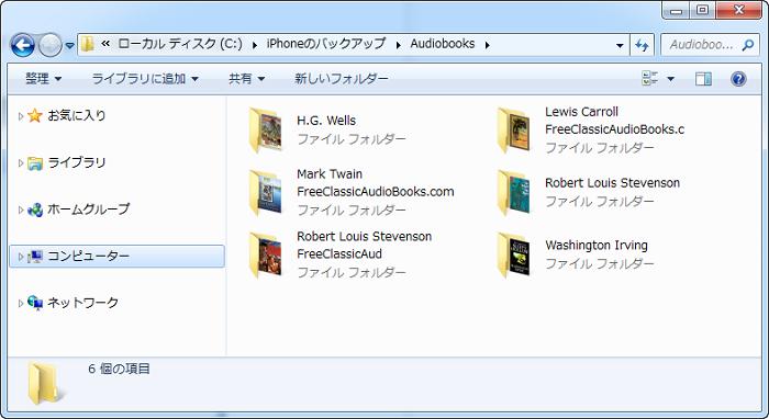 PCに保存されたオーディオブック
