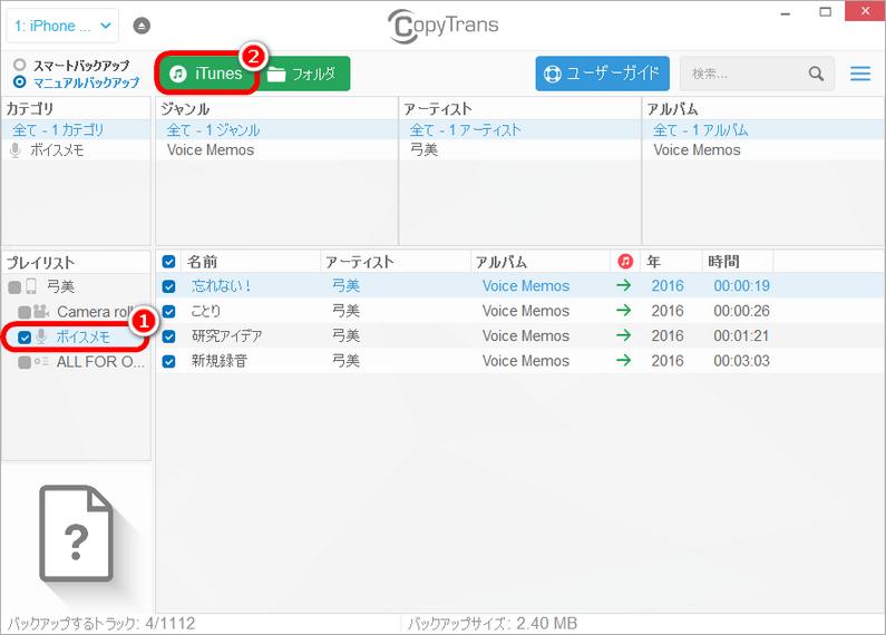 CopyTransでiPhoneボイスメモをiTunesに転送する。