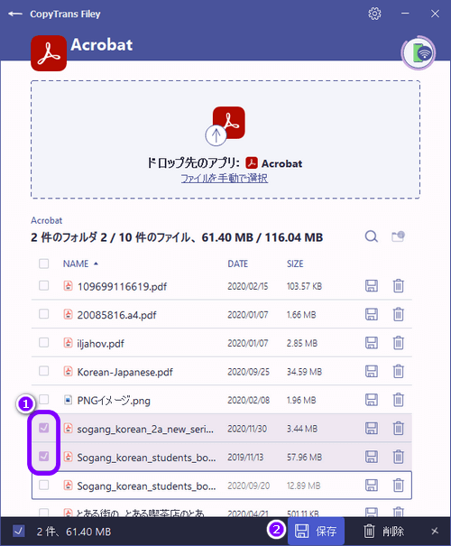 CopyTrans Fileyで複数のPDFファイルを保存