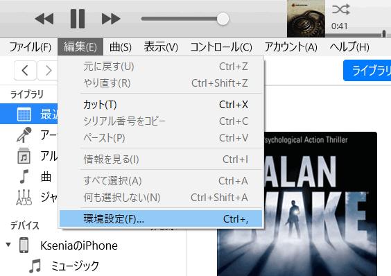 iTunesで設定