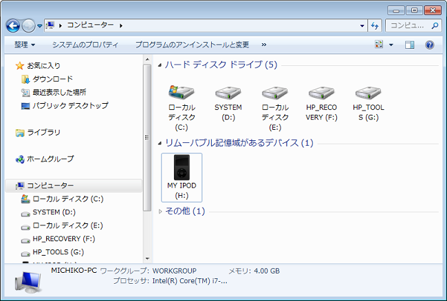 WindowsでiPodのエラーをチェック