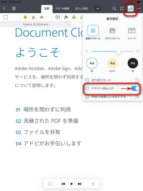PDF Expert 7でPDFファイルをを聞き方