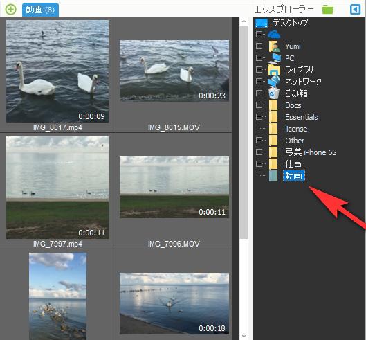 iPhoneの動画を保存するフォルダを選択