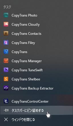 CopyTrans Control CenterをWindowsタスクバーにピン留める
