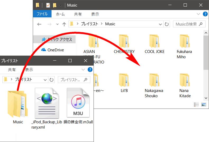 CopyTransでバックアップされたiPhone、iPodのプレイリストを表示