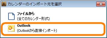 Outlookカレンダーを直接インポート