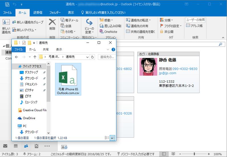 CopyTrans ContactsでOutlookのCSV形式でエクスポートされた連絡先を表示する。