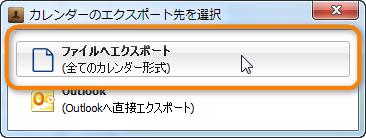 iCloudカレンダーをファイルでエクスポート