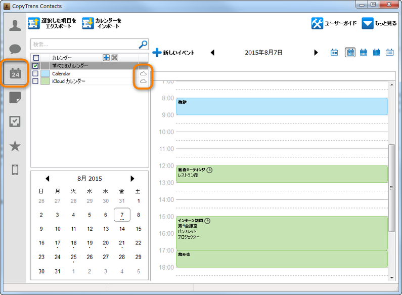 CopyTrans Contacts上のiCloudカレンダー