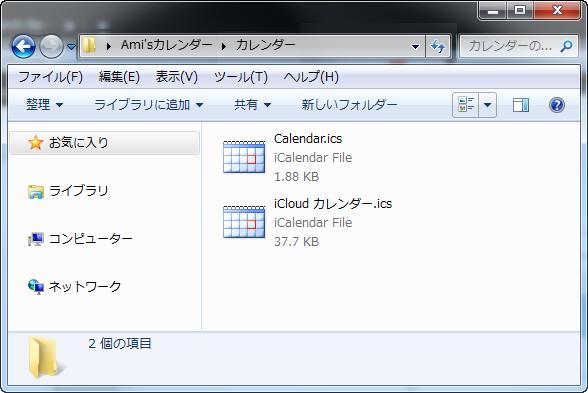 icloudカレンダーをパソコンにバックアップ