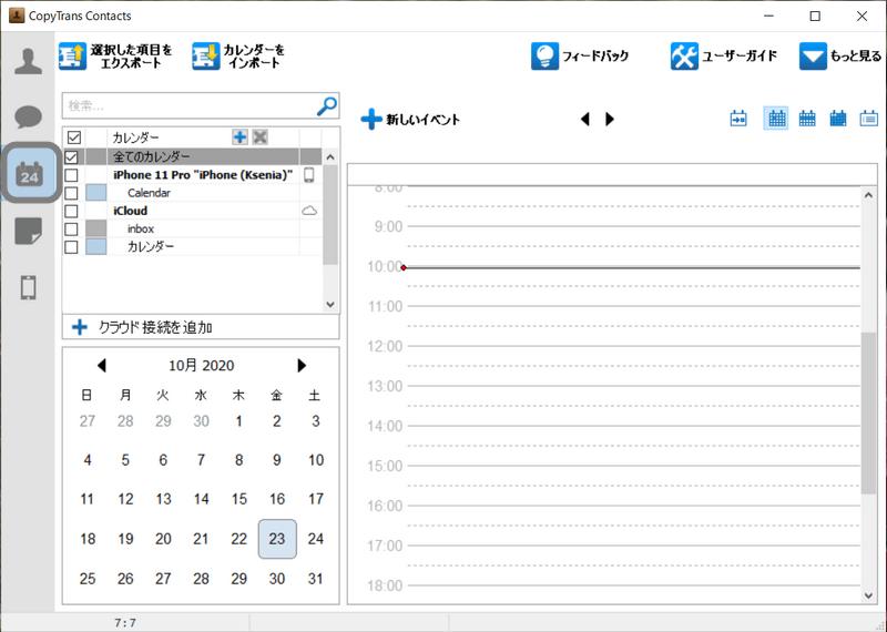CopyTrans Contacts上のカレンダー