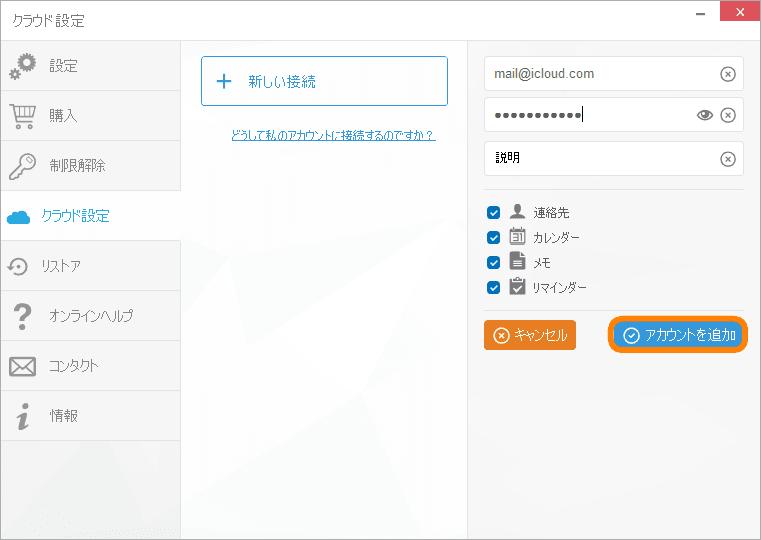 iCloudに接続