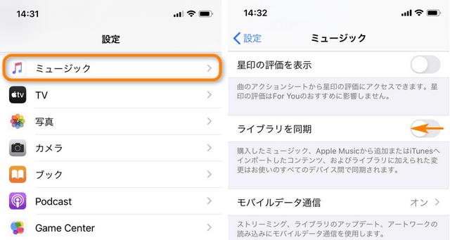 iOS 13以降を搭載したiPhoneで「ライブラリの同期」をオフにする
