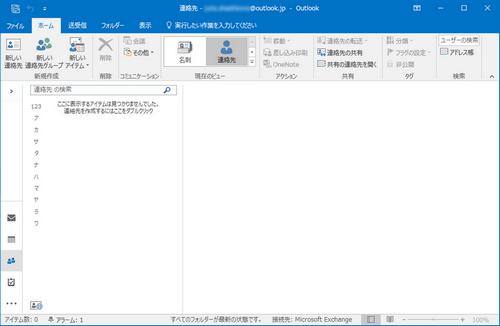 Outlookで連絡先がない
