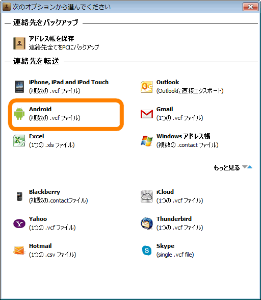 Androidに転送
