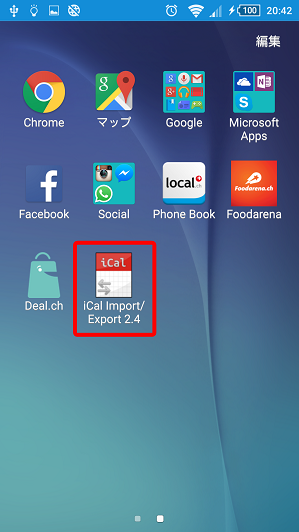 カレンダーエクスポートアプリ
