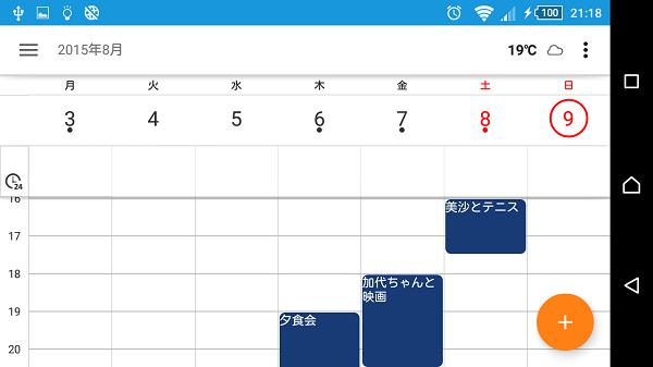Androidのカレンダー
