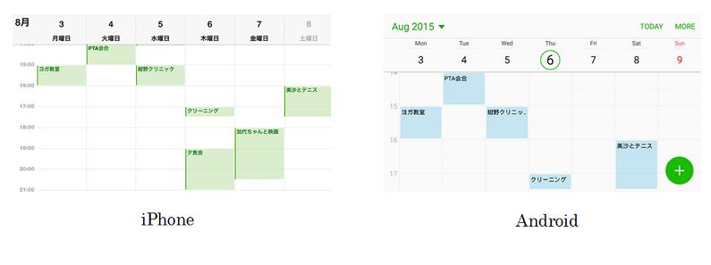 カレンダーを移行