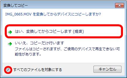 ファイル形式を変換
