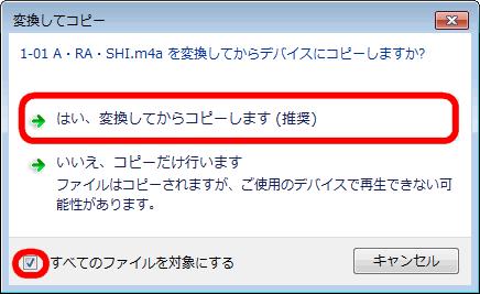 ファイルを変換してからコピー