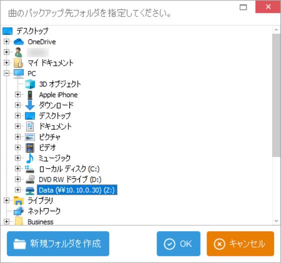 CopyTransでiPhone音楽のバックアップ先として外付けハードディスクを選択する