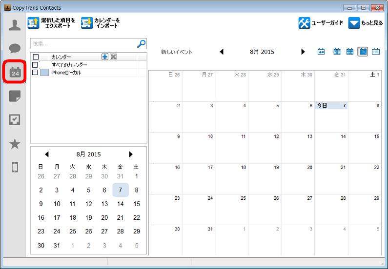 CopyTrans Contactsでカレンダーをインポート