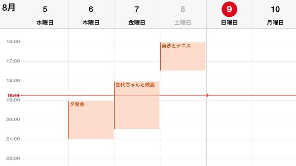 iPhoneにインポートされたカレンダー