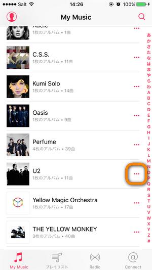 iCloudに保存された音楽