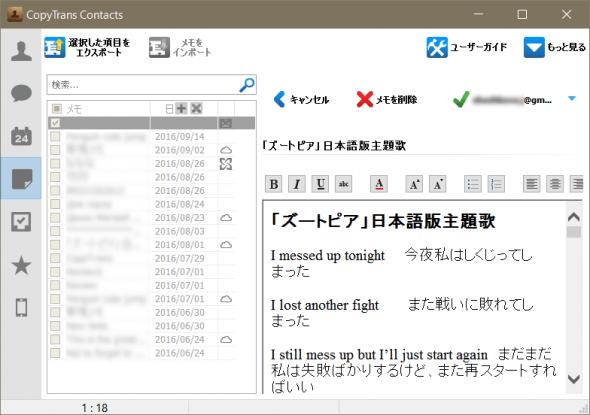 CopyTrans ContactsでGmailと同期しているメモを編集する。