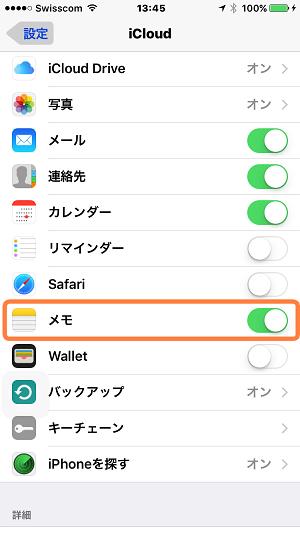 iCloudアカウント