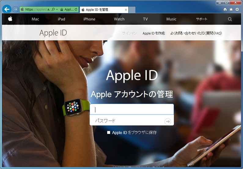 Appleアカウント管理