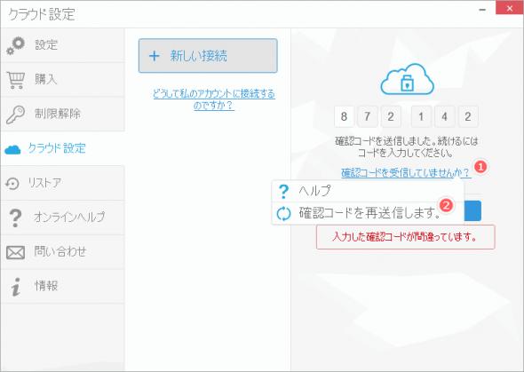 iCloudの2ファクタ認証で間違った確認コードを入力