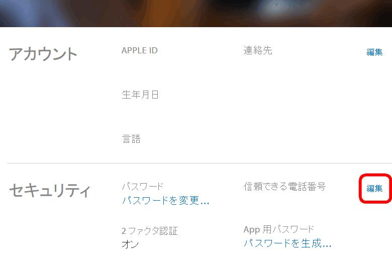 iCloudでアカウントのセキュリティ設定